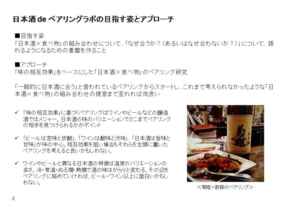 日本酒 de ペアリングラボの趣旨