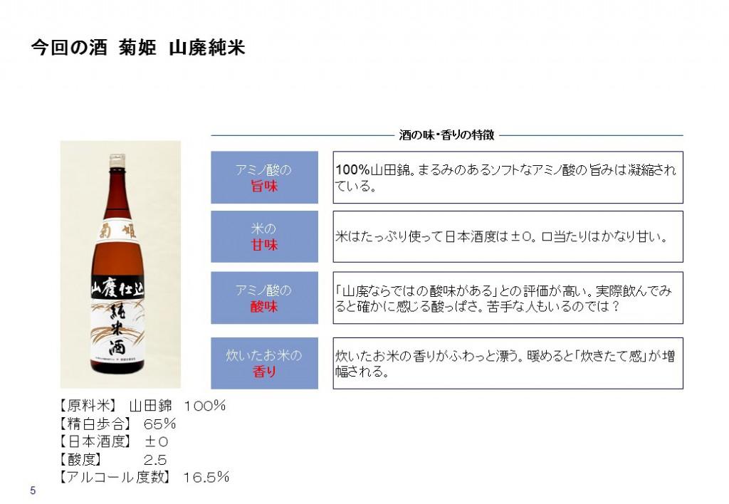 菊姫の味・香りの特徴
