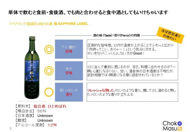 日本酒ペアリング3