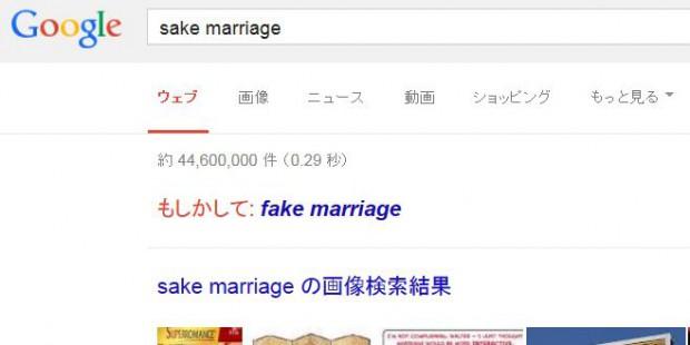 もしかして『偽装結婚』・・・違うわい!