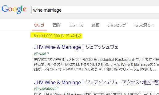 Wine Marriageで検索すると食べ物とのマリアージュのページもたくさんヒットする